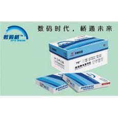 数码桥70克A型复印纸(A3/A4/A5)